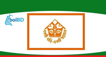 ২৬ জানুয়ারী ২০১৮, একটি বাড়ি একটি খামার প্রকল্পের প্রিলিমিনারি পরীক্ষার প্রশ্ন ও সমাধান