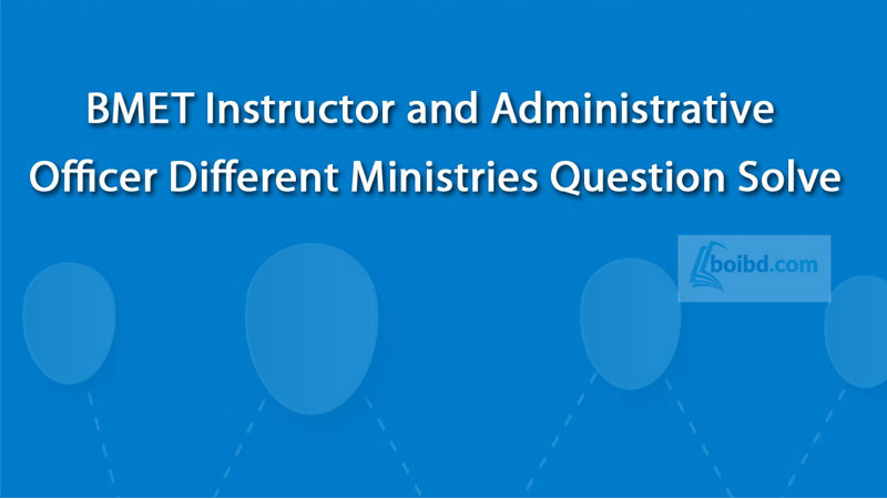 BMET Instructor and Administrative Officer Different Ministries প্রশ্ন ও সমাধান